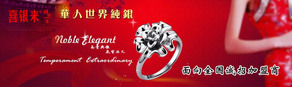 深圳市喜銀來珠寶首飾有限公司