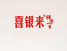 深圳市喜银来珠宝首饰有限公司