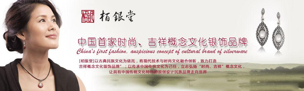 深圳百银企业管理顾问有限公司