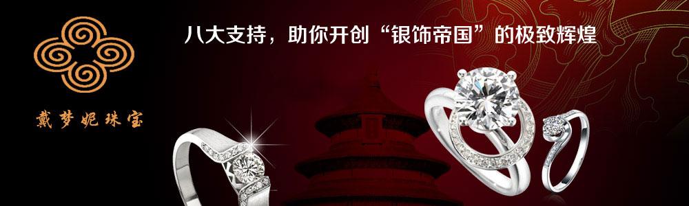 深圳市戴夢祥珠寶有限公司(戴夢妮)