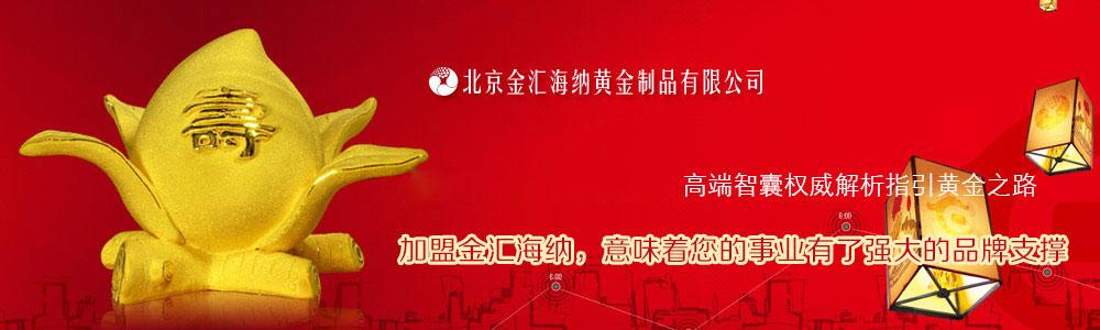 北京金汇海纳黄金制品有限公司