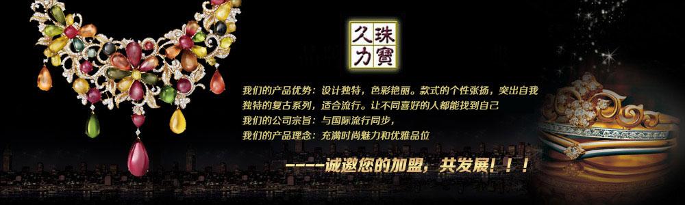 上海久力珠宝制造有限公司