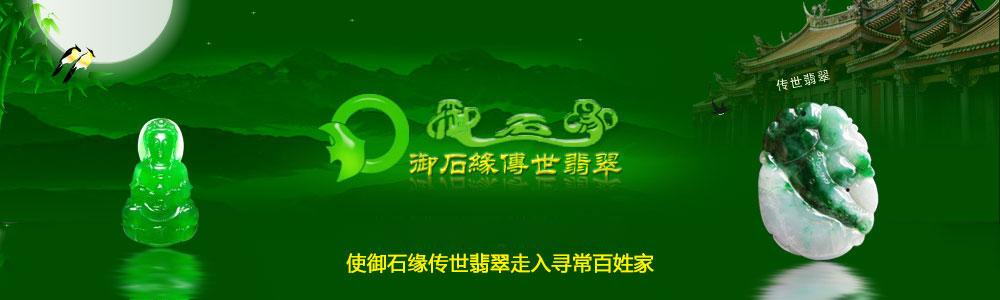 香港御石缘珠宝(国际)有限公司