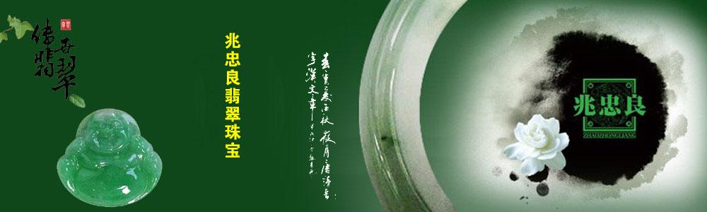 香港兆忠良翡翠珠宝有限公司