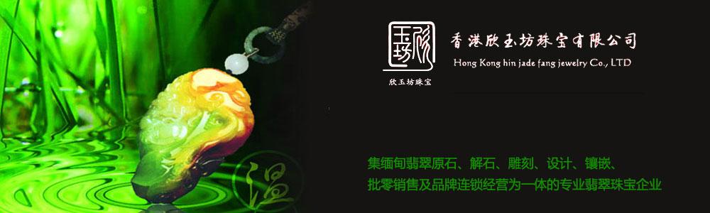 香港欣玉坊珠宝有限公司
