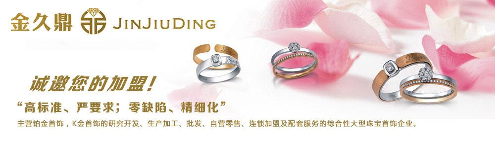 香港金久鼎珠宝集团有限公司