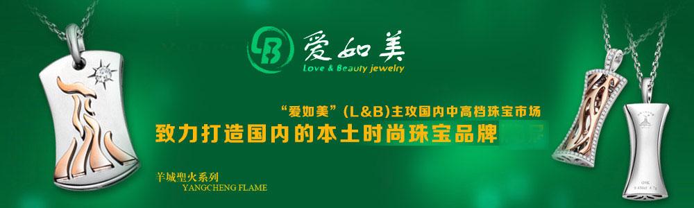 广州爱如美珠宝首饰设计有限公司