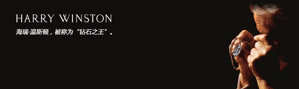 海瑞温斯顿珠宝贸易有限公司
