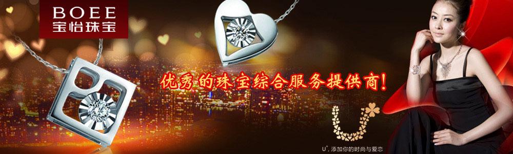 深圳市宝怡珠宝首饰有限公司