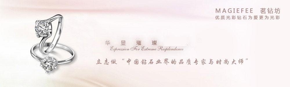 上海茗钻坊珠宝有限公司