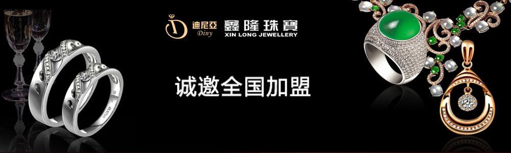 深圳鑫隆珠宝有限公司