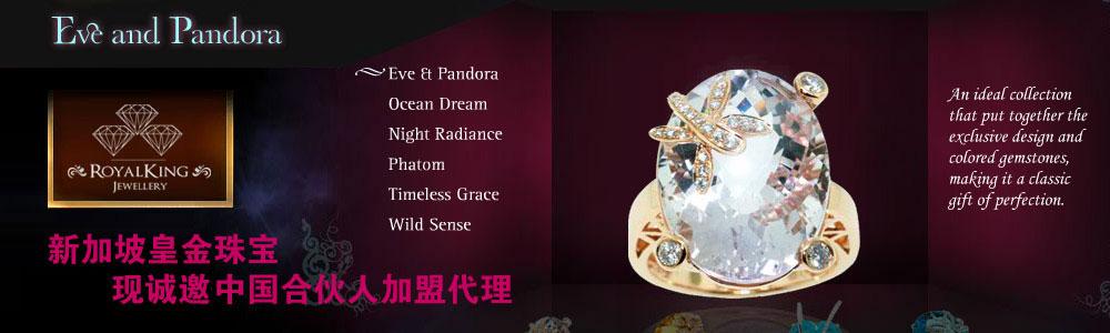 新加坡皇金珠宝