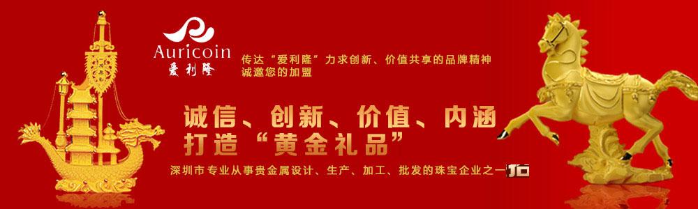 深圳市爱利隆珠宝首饰有限公司