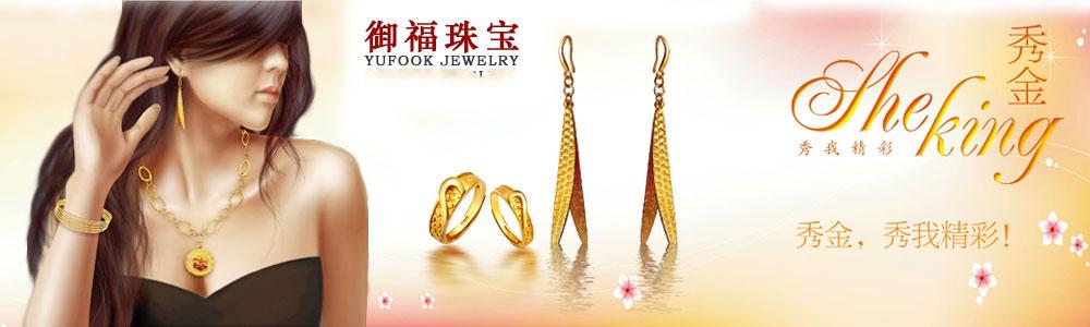 御福珠宝集团(香港)有限公司