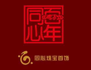 深圳市同心珠宝首饰有限公司