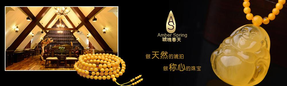 深圳市琥魄春天珠寶有限公司