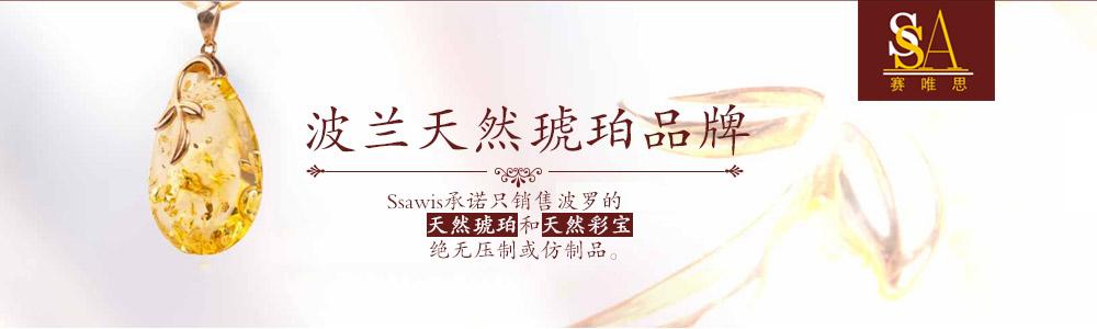 深圳市赛唯思珠宝首饰有限公司