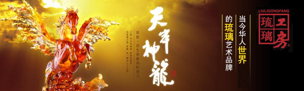 上海琉璃工房琉璃艺术品有限公司