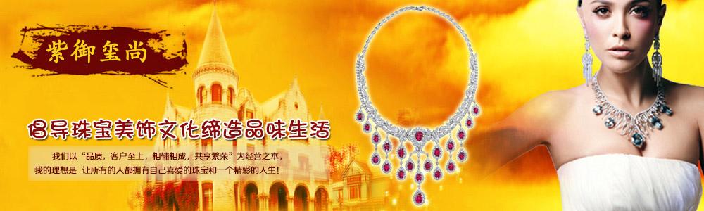 北京紫御玺尚珠宝公司