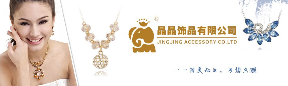 广州市晶晶饰品有限公司