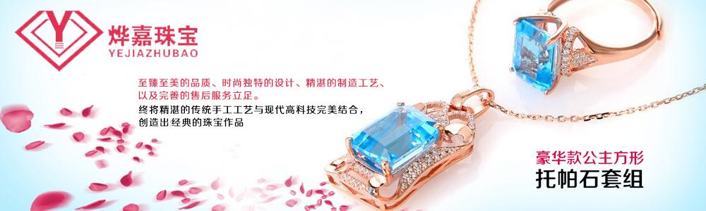 深圳烨嘉珠宝有限公司