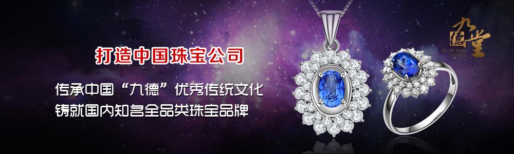 深圳市九德堂珠寶首飾有限公司