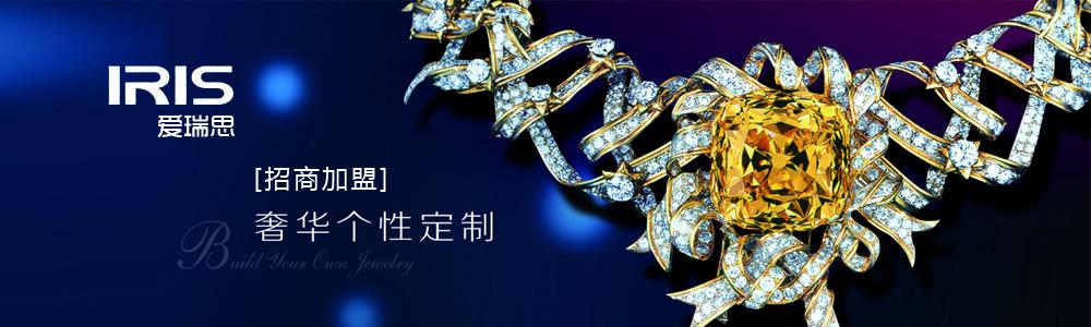 深圳市愛瑞思(IRIS)珠寶首飾有限公司
