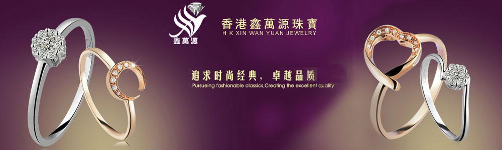 香港鑫万源珠宝连锁有限公司