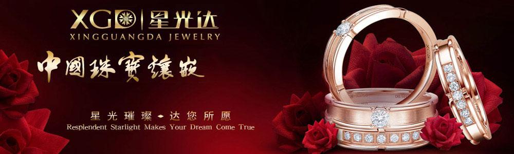 深圳市星光达珠宝品牌推广中心