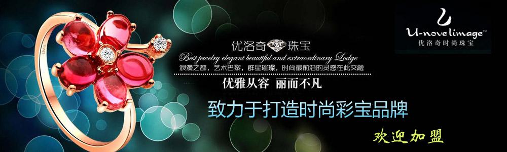 深圳市容大珠宝首饰有限公司