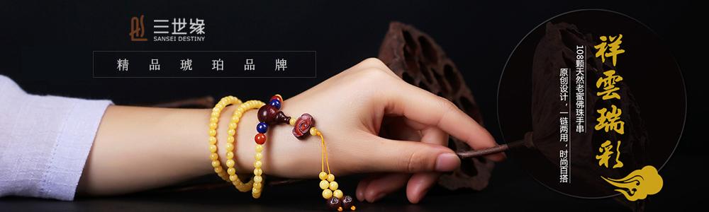 深圳三世緣珠寶有限公司