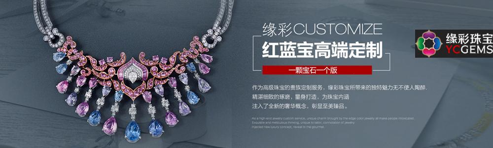 广州缘彩珠宝首饰有限公司