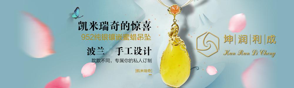北京坤潤利成黃金珠寶有限公司