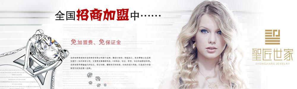 深圳市圣匠珠宝有限公司