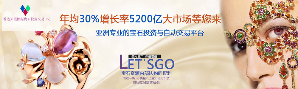 香港天菱國際寶石投資交易中心