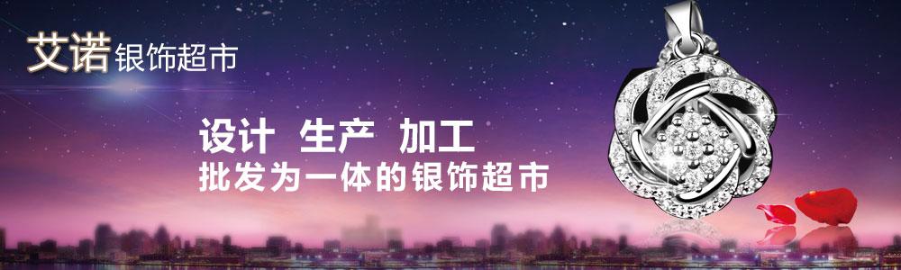 東莞市艾諾銀飾有限公司