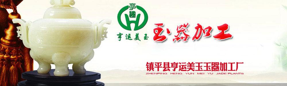 镇平县亨运美玉玉器加工厂