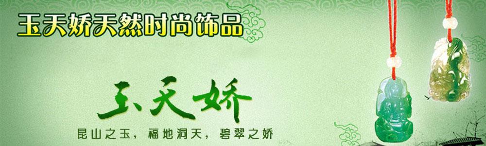 北京玉天娇有限公司
