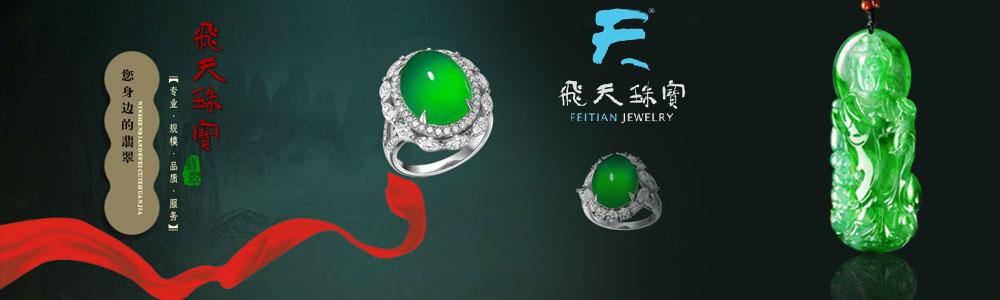 四川飞天珠宝有限公司
