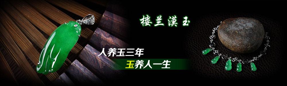 楼兰漠玉珠宝(北京)有限公司