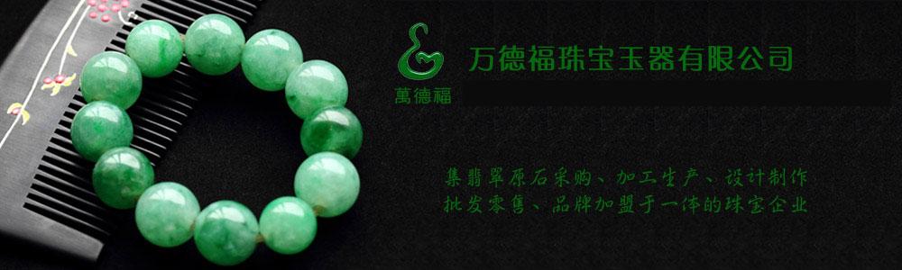 萬德福珠宝玉器有限公司