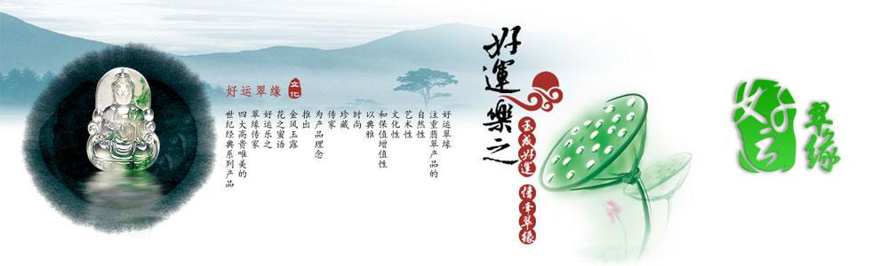 香港好运翠缘珠宝玉石有限公司