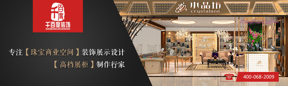 郑州千百度装饰设计珠宝展具有限公司