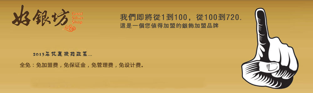 深圳市好银坊首饰有限公司