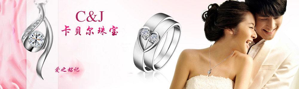 深圳市卡贝尔珠宝有限公司
