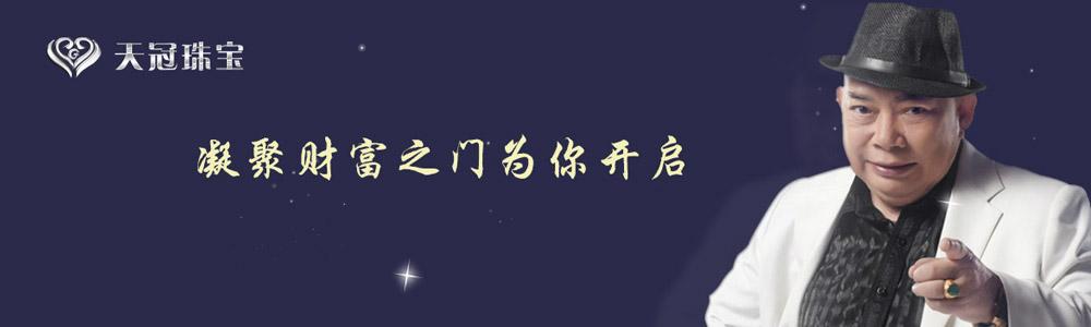 吉林省天冠珠宝投资管理有限公司