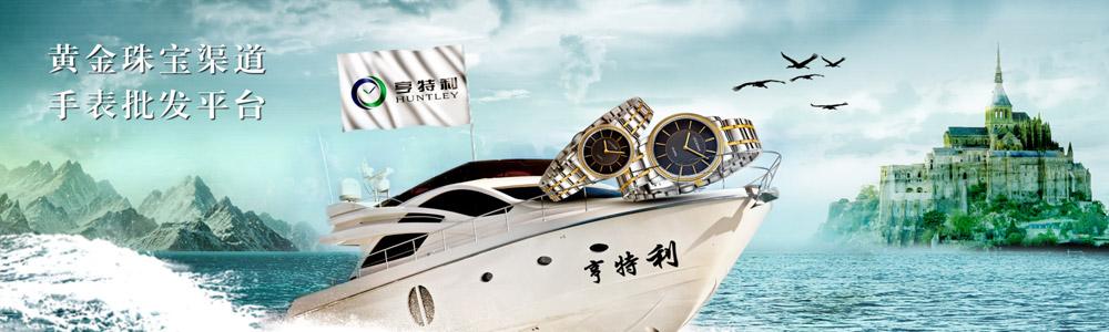 深圳亨特利表業有限公司