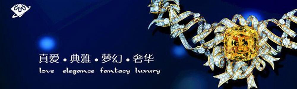 千驕錦(上海)珠寶有限公司