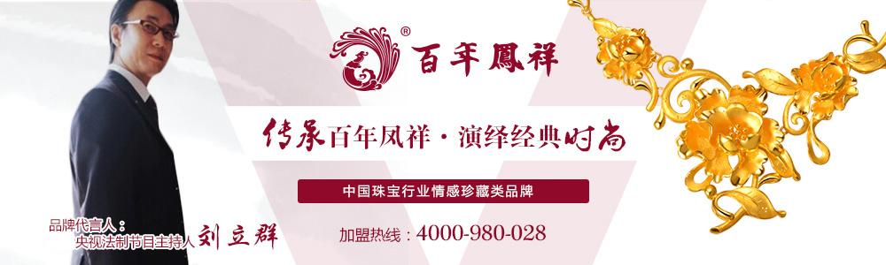 深圳市百年凤祥珠宝有限公司