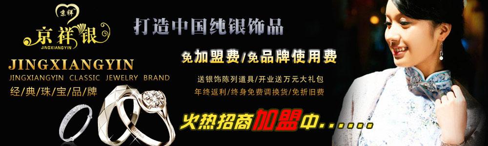 郑州京强珠宝销售有限公司